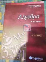 Άλγεβρα Α' Λυκείου (Τεύχος Α')