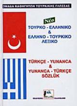 Τουρκό-ελληνικό & Ελληνο-τουρκικό Λεξικό