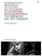 Η σύγχρονη ψυχοσωματική του βρέφους και του παιδιού