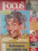 Focus Τεύχος 56