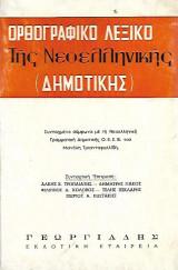 Ορθογραφικό λεξικό της νεοελληνικής δημοτικής