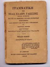 Γραμματικη της νεας ελληνικης γλωσσας