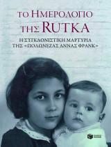 Το ημερολόγιο της Rutka