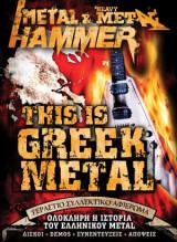 Metal Hammer 332 Αύγουστος 2012