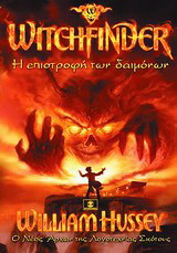Witchfinder: Η επιστροφή των δαιμόνων
