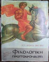 Φιλολογική πρωτοχρονια 1993