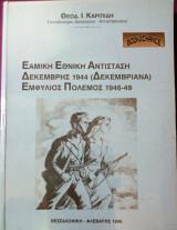 Εαμική Εθνική Αντίσταση Δεκεμβριανά 1946-1949