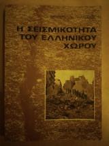 Η σεισμικότητα του ελληνικού χώρου