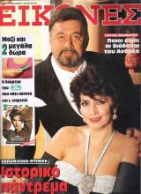 Περιοδικό Εικόνες τεύχος 320