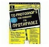 Το Photoshop 5 for Windows για πρωτάρηδες