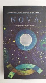 Ανθολογία επιστημονικής Φαντασίας Nova