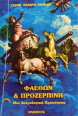 Φαέθων και Προζερπίνη Μια Αστρολογική προσέγγιση