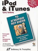 iPod και iTunes