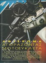 Moto τεύχος 5 (6/1993)