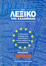 Νέο Λεξικό της Ελληνικής, Τόμος δεύτερος (Ν-Ω)