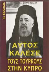 Αυτός Κάλεσε τους Τούρκους στην Κύπρο