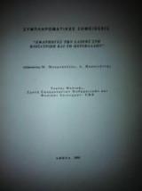 """Συμπληρωματικές Σημειώσεις """"Εφαρμογές Των Lasers Στη Βιοιατρική Και Το Περιβάλλον"""""""