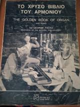 Το χρυσό βιβλίο του αρμονίου