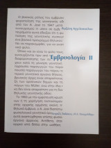 Εμβρυολογία (2ος τόμος)