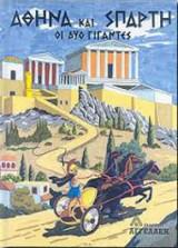 Αθήνα και Σπάρτη - Οι δύο γίγαντες