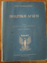 Πολιτικη αγωγη. 1972 Θεοφ.Παπακωνσταντινου