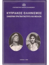 Κυπριακός Ελληνισμός- Σημερινή πραγματικότητα και μέλλον