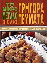Το μικρό - μεγάλο βιβλίο: Γρήγορα γεύματα