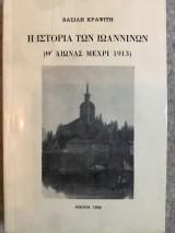Η ιστορία των Ιωαννίνων