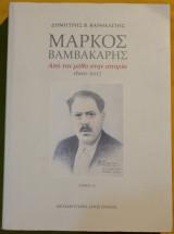 Μάρκος Βαμβακάρης: Από τον μύθο στην ιστορία, 1600-2017 (τόμος 1)