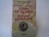 Ιστορία των Διαδόχων του Μεγάλου Αλεξάνδρου