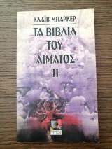 Τα βιβλία του αίματος II