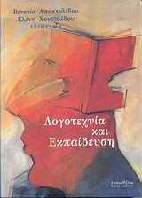 Λογοτεχνία και εκπαίδευση
