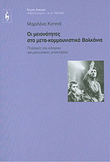 Οι μειονότητες στα μετα-κομμουνιστικά Βαλκάνια