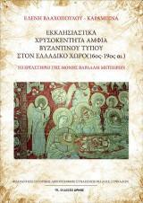 Εκκλησιαστικά χρυσοκέντητα άμφια Βυζαντινού τύπου στον Ελλαδικό χώρο (16ος – 19ος αι.)