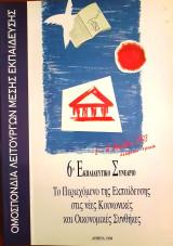 Το περιεχόμενο της Εκπαίδευσης στις νέες Κοινωνικές και Οικονομικές Συνθήκες - 6ο Εκπαιδευτικό Συνέδριο