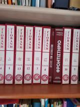 Μεγάλη Εγκυκλοπαίδεια Γιοβάνη