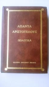 Άπαντα Αριστοτέλους Πολιτικά Τόμος 1