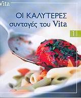 Οι καλύτερες συνταγές του Vita