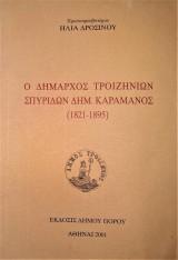 Ο Δήμαρχος Τροιζηνίων Σπυρίδων Δημ. Καραμάνος (1821 - 1895)
