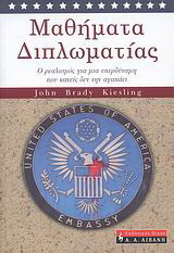 Μαθήματα διπλωματίας