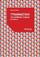 Η γραμματική της σερβικής γλώσσας με ασκήσεις