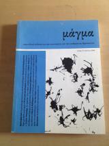 Μάγμα -  Περιοδικό για την αυτονομία και την ανθρώπινη δημιουργία, Τεύχος 6, Ιούνιος 2010
