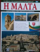 Η Μάλτα και τα νησιά της:  Γκοτζο και Κομινο
