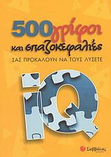 500 γρίφοι και σπαζοκεφαλιές