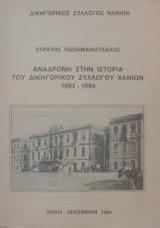 Αναδρομη στην ιστορια του δικηγορικου συλλογου χανιων 1884-1984