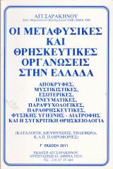 Οι μεταφυσικές και θρησκευτικές οργανώσεις στην Ελλάδα