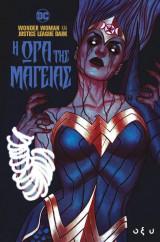 Wonder woman και justice league