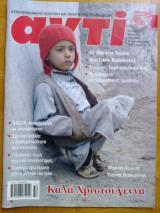 Αντι τευχος 884