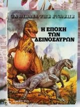 Τα βιβλία της γνώσης - Η εποχή των δεινοσαύρων