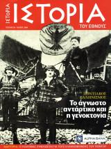 Ιστορία του Έθνους, Τεύχος 3 (Ποντιακός Ελληνισμός - Το άγνωστο αντάρτικο και η γενοκτονία)